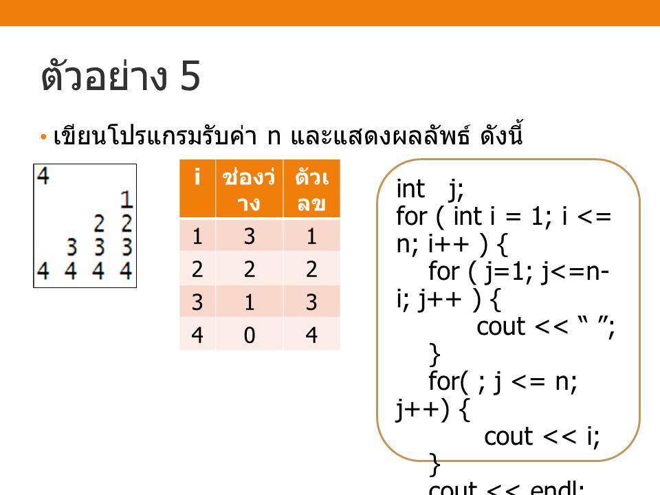 """ตัวอย่าง 5 เขียนโปรแกรมรับค่า n และแสดงผลลัพธ์ ดังนี้ int j; for ( int i = 1; i <= n; i++ ) { for ( j=1; j<=n- i; j++ ) { cout << """" """"; } for( ; j <= n"""
