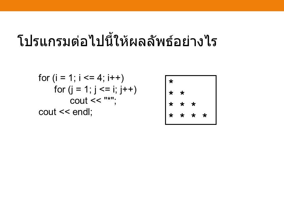 for (i = 1; i <= 4; i++) for (j = 1; j <= i; j++) cout <<