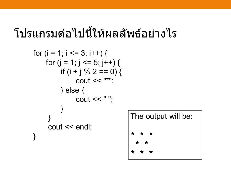 for (i = 1; i <= 3; i++) { for (j = 1; j <= 5; j++) { if (i + j % 2 == 0) { cout <<