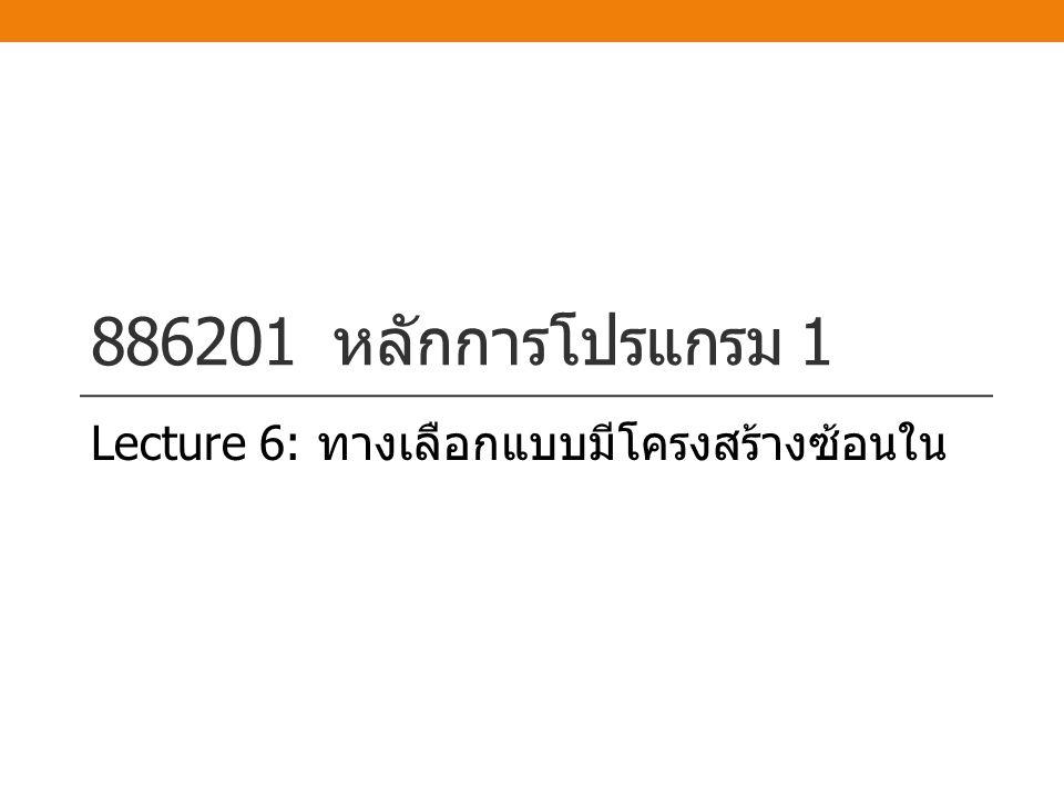 886201 หลักการโปรแกรม 1 Lecture 6: ทางเลือกแบบมีโครงสร้างซ้อนใน