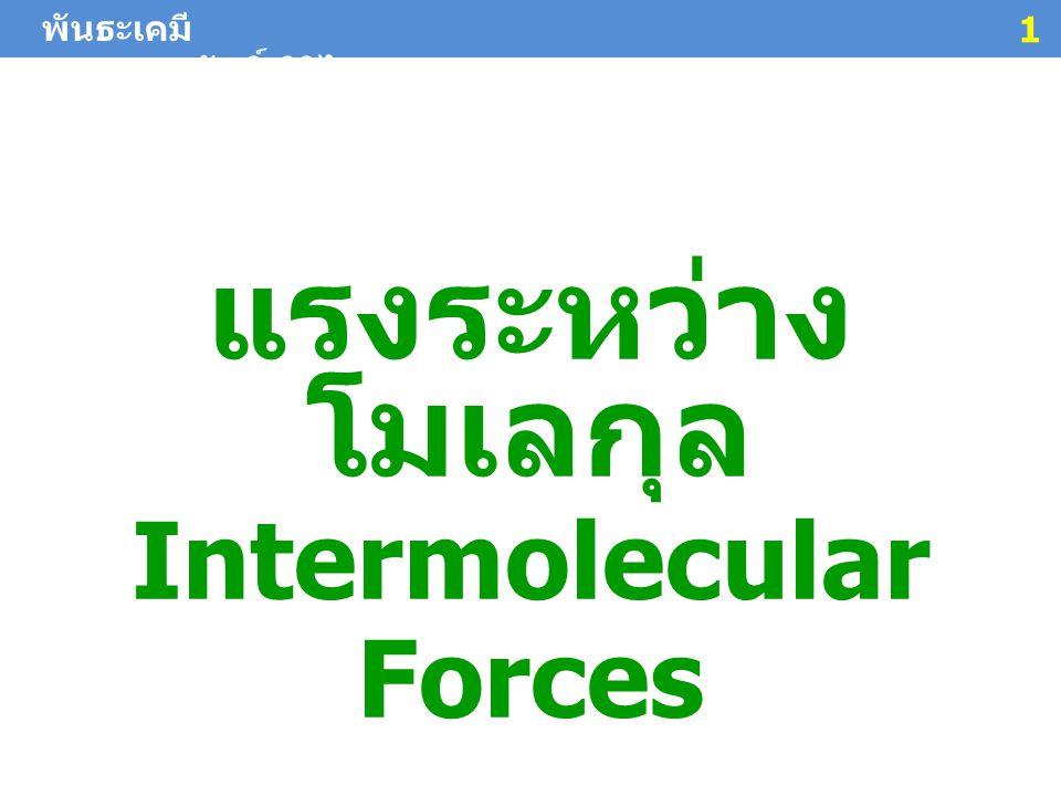พันธะเคมี ผศ. ดร. สมศักดิ์ ศิริไชย 1 แรงระหว่าง โมเลกุล Intermolecular Forces