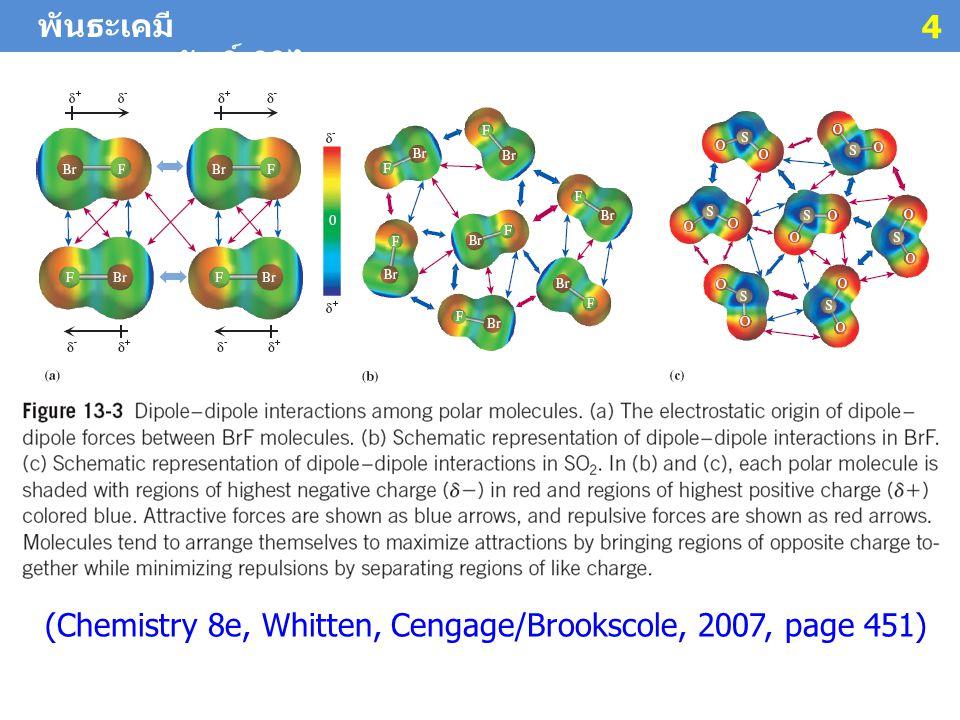 พันธะเคมี ผศ. ดร. สมศักดิ์ ศิริไชย 4 (Chemistry 8e, Whitten, Cengage/Brookscole, 2007, page 451)