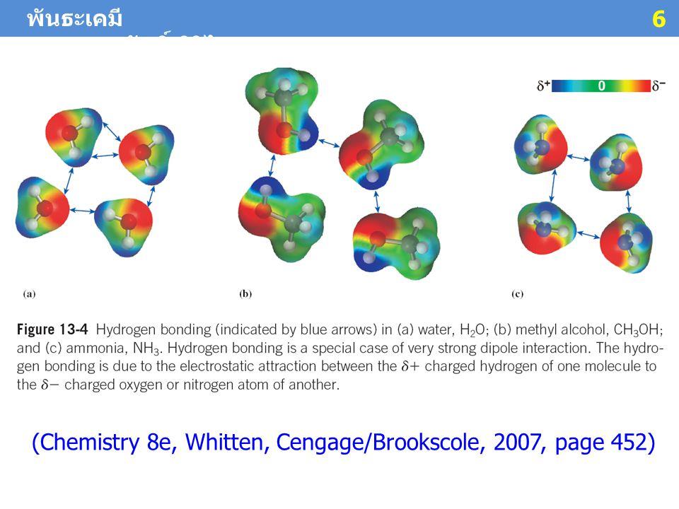 พันธะเคมี ผศ. ดร. สมศักดิ์ ศิริไชย 7 (Chemistry 8e, Whitten, Cengage/Brookscole, 2007, page 452)