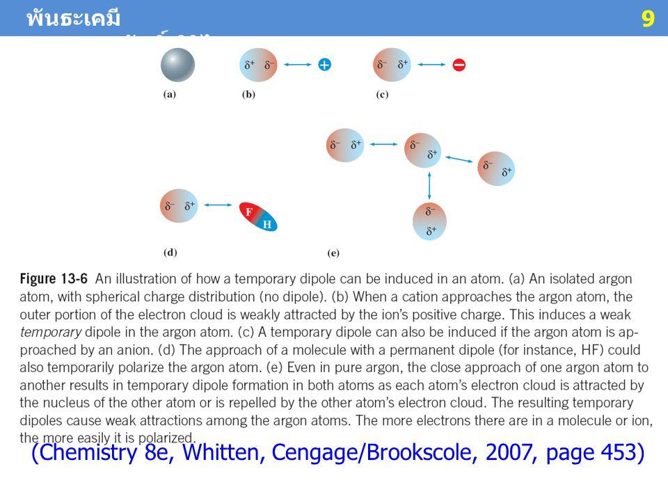 พันธะเคมี ผศ. ดร. สมศักดิ์ ศิริไชย 9 (Chemistry 8e, Whitten, Cengage/Brookscole, 2007, page 453)