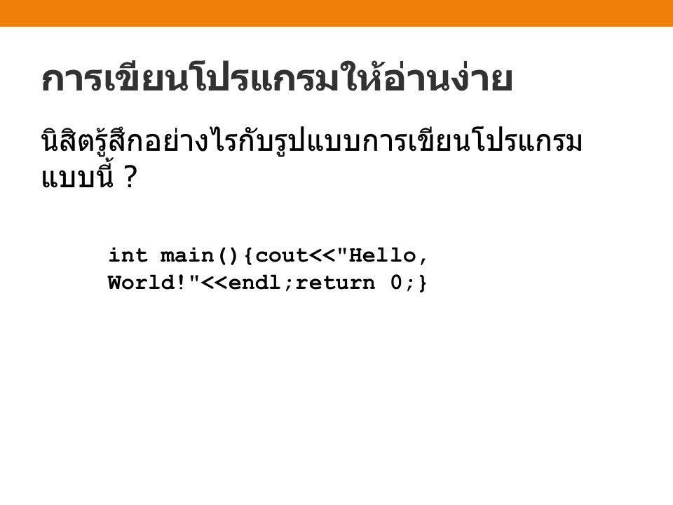 การเขียนโปรแกรมให้อ่านง่าย นิสิตรู้สึกอย่างไรกับรูปแบบการเขียนโปรแกรม แบบนี้ .