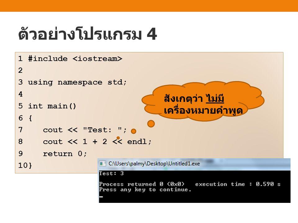 ตัวอย่างโปรแกรม 4 1 #include 2 3 using namespace std; 4 5 int main() 6 { 7 cout <<