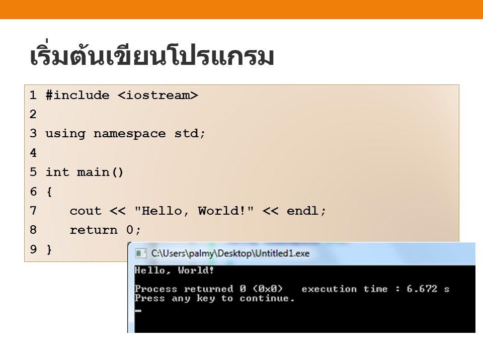 เริ่มต้นเขียนโปรแกรม 1 #include 2 3 using namespace std; 4 5 int main() 6 { 7 cout << Hello, World! << endl; 8 return 0; 9 }