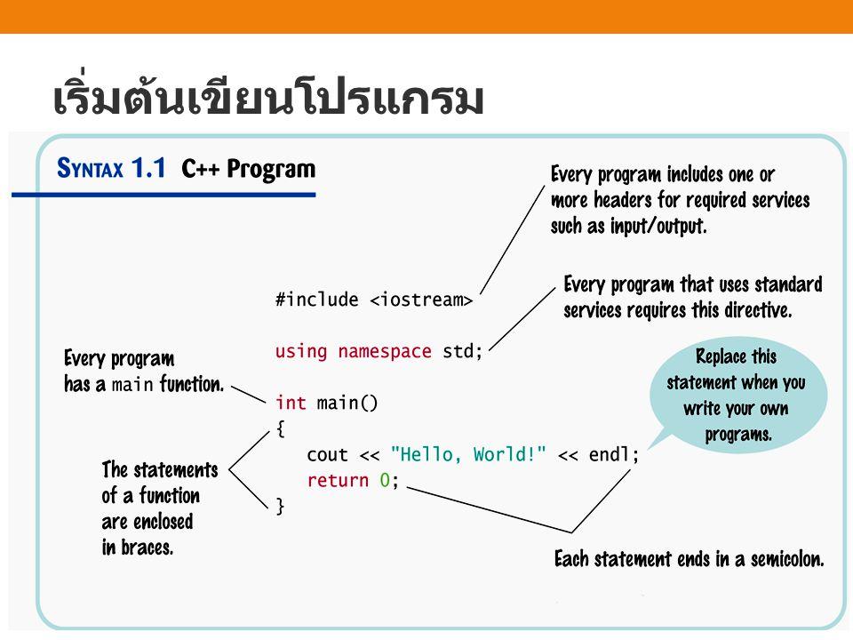ตัวอย่างโปรแกรม 4 1 #include 2 3 using namespace std; 4 5 int main() 6 { 7 cout << Test: ; 8 cout << 1 + 2 << endl; 9 return 0; 10} สังเกตุว่า ไม่มี เครื่องหมายคำพูด