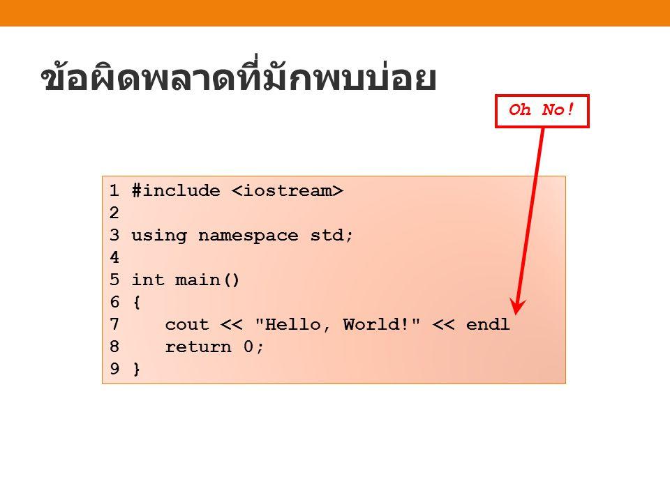 ข้อผิดพลาดที่มักพบบ่อย 1 #include 2 3 using namespace std; 4 5 int Main() 6 { 7 cout << Hello, World! << endl; 8 return 0; 9 } Oh No!