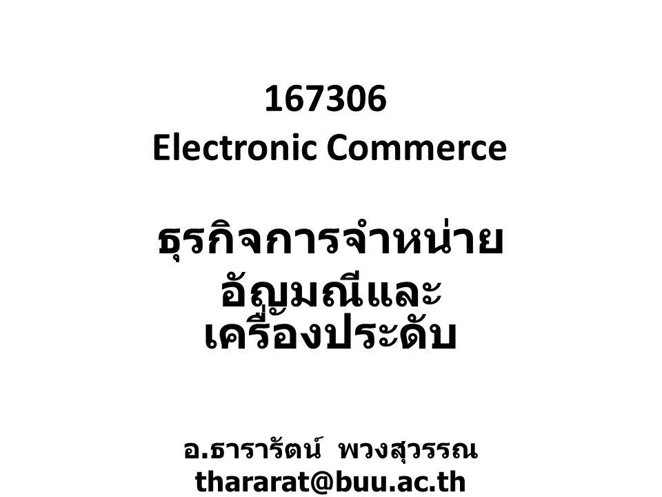 167306 Electronic Commerce ธุรกิจการจำหน่าย อัญมณีและ เครื่องประดับ อ. ธารารัตน์ พวงสุวรรณ thararat@buu.ac.th