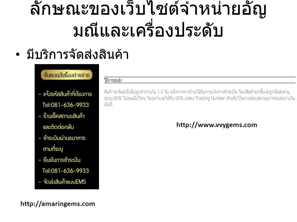 ลักษณะของเว็บไซต์จำหน่ายอัญ มณีและเครื่องประดับ มีบริการจัดส่งสินค้า http://www.vvygems.com http://amaringems.com
