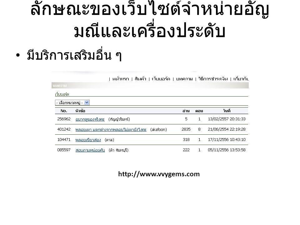 ลักษณะของเว็บไซต์จำหน่ายอัญ มณีและเครื่องประดับ มีบริการเสริมอื่น ๆ http://www.vvygems.com