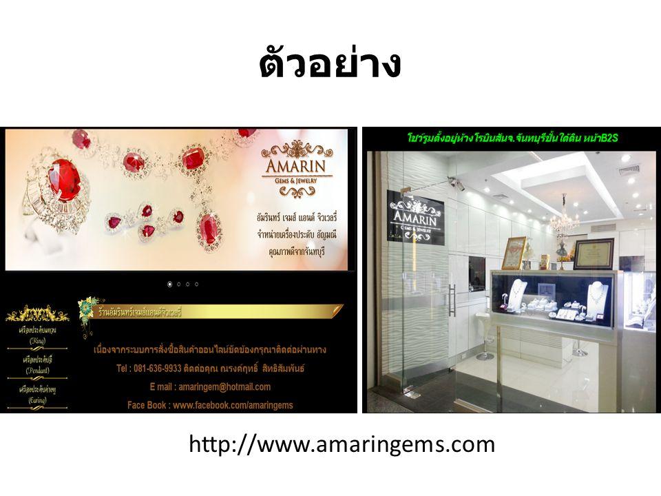 ตัวอย่าง http://www.amaringems.com