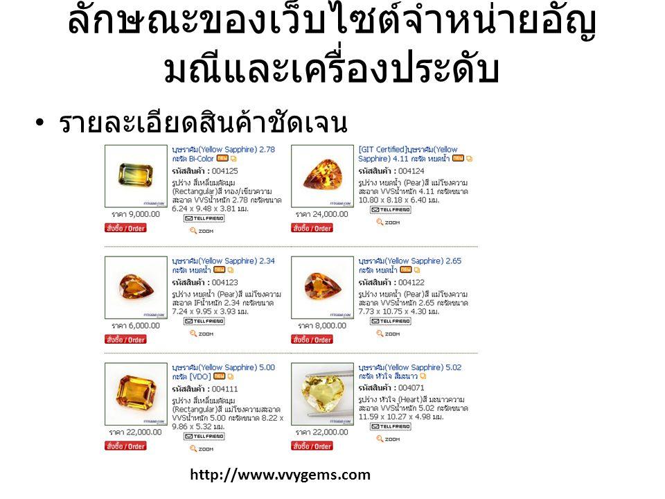 ลักษณะของเว็บไซต์จำหน่ายอัญ มณีและเครื่องประดับ รายละเอียดสินค้าชัดเจน http://www.vvygems.com