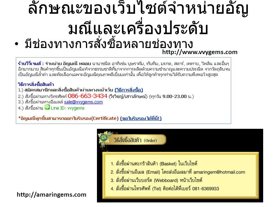 ลักษณะของเว็บไซต์จำหน่ายอัญ มณีและเครื่องประดับ มีช่องทางการสั่งซื้อหลายช่องทาง http://www.vvygems.com http://amaringems.com