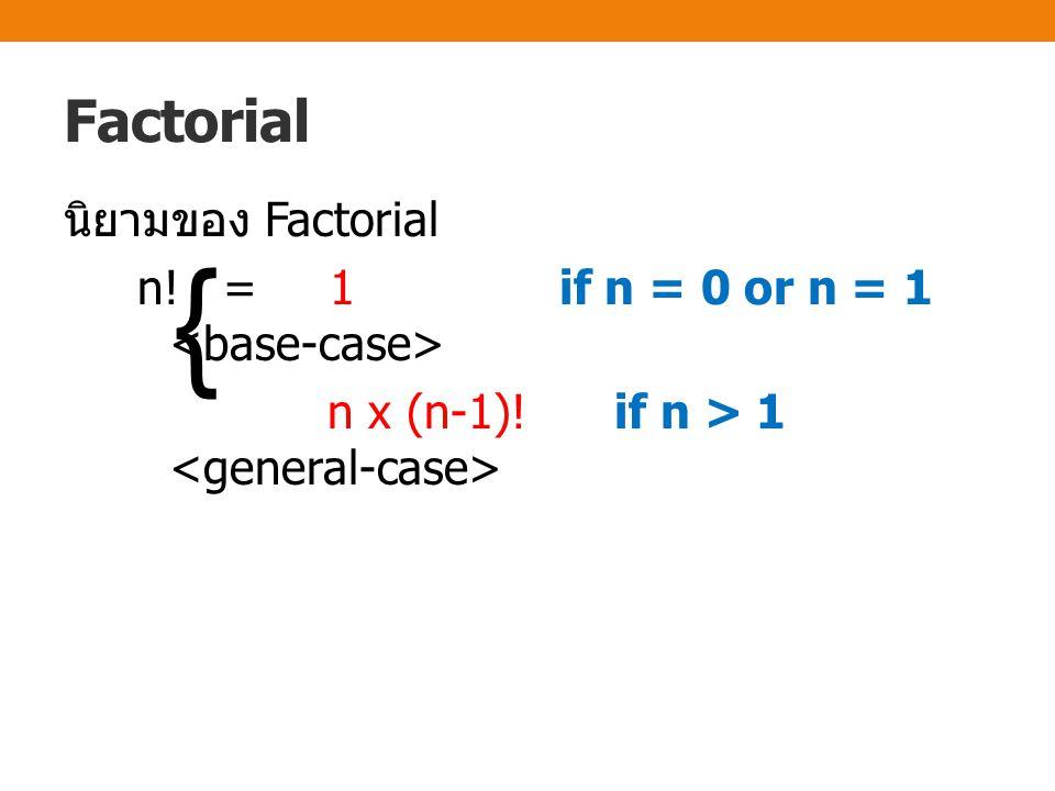 ฟังก์ชันสำหรับหาค่า factorial ของ n ชนิดเรียกตัวเองซ้ำ int fact ( int n ) { if ( n == 0 || n == 1 ) // นิยามพื้นฐาน return 1; else return n * fact (n-1);// เรียกตัวเองซ้ำ }