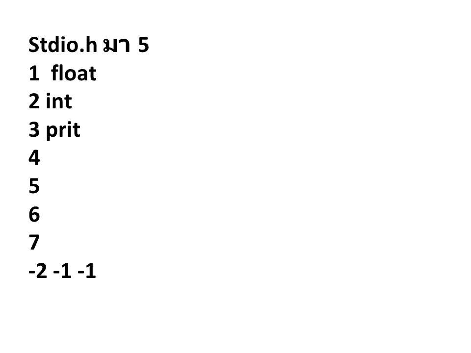 Stdio.h มา 5 1 float 2 int 3 prit 4 5 6 7 -2 -1 -1