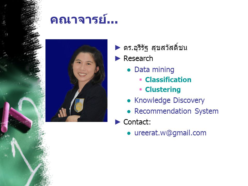 คณาจารย์... ► ดร.อุรีรัฐ สุขสวัสดิ์ชน ► Research ● Data mining  Classification  Clustering ● Knowledge Discovery ● Recommendation System ► Contact: