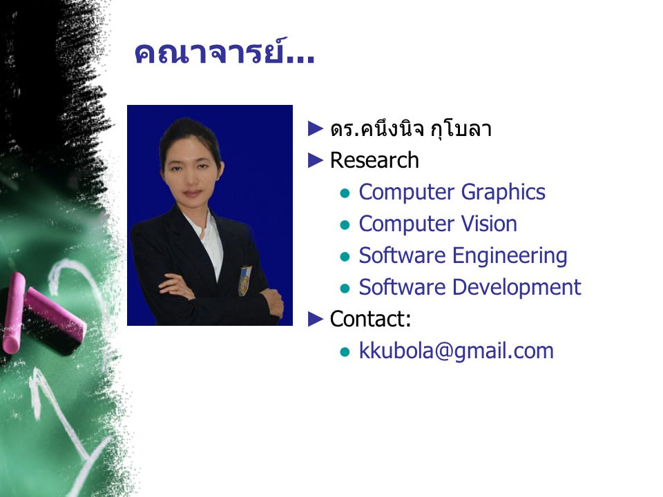คณาจารย์... ► ดร.คนึงนิจ กุโบลา ► Research ● Computer Graphics ● Computer Vision ● Software Engineering ● Software Development ► Contact: ● kkubola@gm
