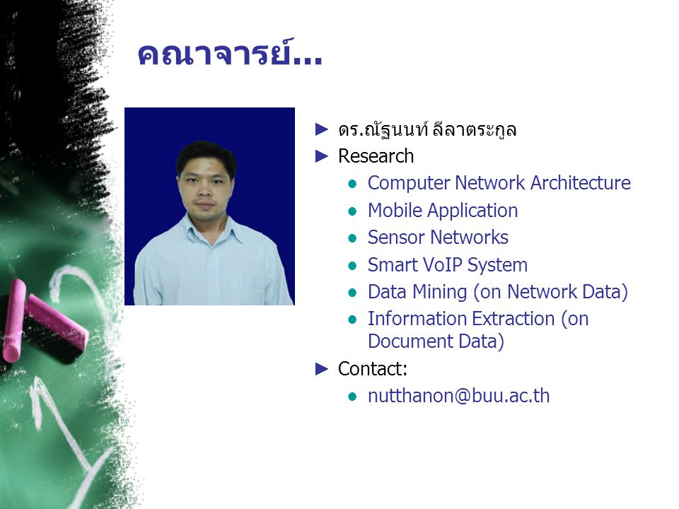 คณาจารย์... ► ดร.ณัฐนนท์ ลีลาตระกูล ► Research ● Computer Network Architecture ● Mobile Application ● Sensor Networks ● Smart VoIP System ● Data Minin