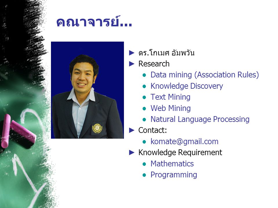 คณาจารย์... ► ดร.โกเมศ อัมพวัน ► Research ● Data mining (Association Rules) ● Knowledge Discovery ● Text Mining ● Web Mining ● Natural Language Proces