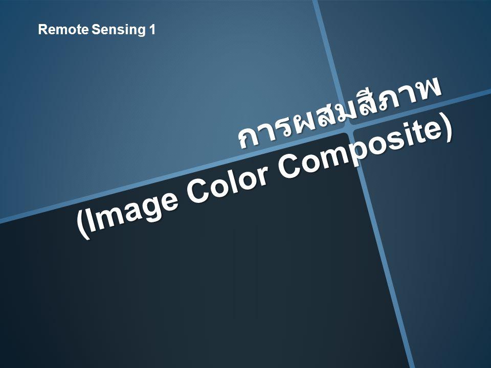 ภาพสีผสมแบ่งได้ 3 ชนิด ภาพสีผสมแบบสีธรรมชาติ (Natural Color Composite)NCC ได้แก่ 3-2-1: R-G-B ภาพสีผสมแบบสีจริง (True Color Composite)TCC เช่น 3-4-1, 3-4-6, 7-4-3 เช่น 3-4-1, 3-4-6, 7-4-3ภาพสีผสมเท็จ (False Color Composite)FCC เช่น 4-5-3, 4-1-7, 5-3-2