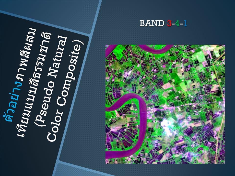 ตัวอย่างภาพสีผสม เทียมแบบสีธรรมชาติ (Pseudo Natural Color Composite) BAND 3-4-1