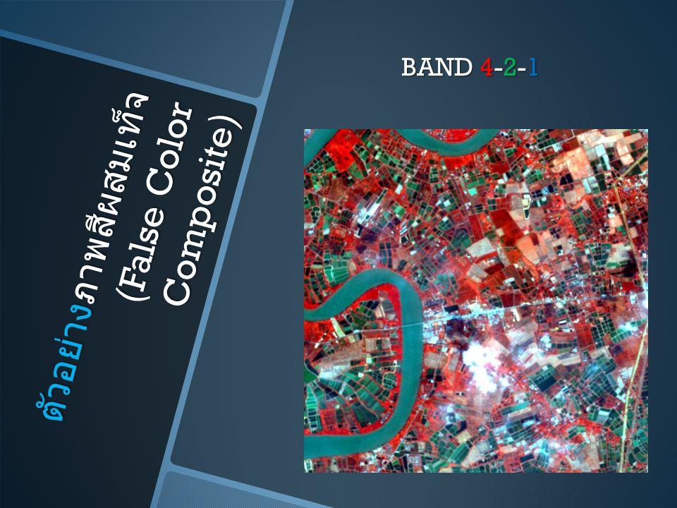 ภาพสีผสมจำนวน 6 แบนด์ ได้แก่ 1,2,3,4,5 และ 7( 120 ภาพ ) ดาวเทียม Landsat 5 ระบบ TM