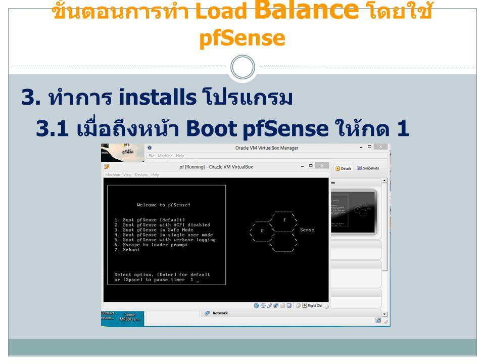 ขั้นตอนการทำ Load Balance โดยใช้ pfSense 3. ทำการ installs โปรแกรม 3.1 เมื่อถึงหน้า Boot pfSense ให้กด 1