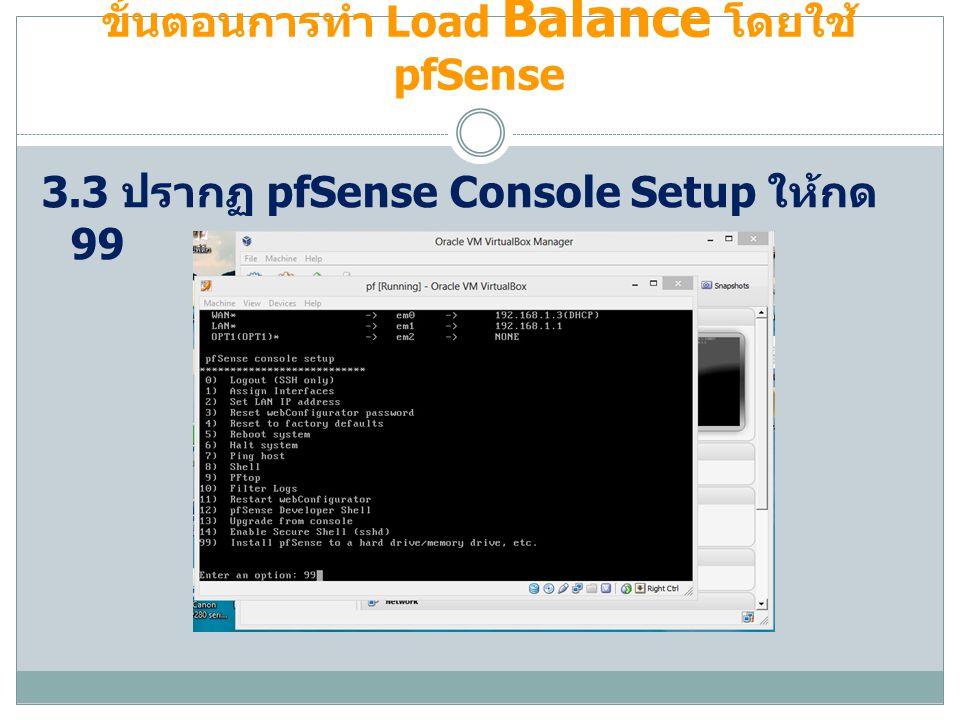 ขั้นตอนการทำ Load Balance โดยใช้ pfSense 3.3 ปรากฏ pfSense Console Setup ให้กด 99