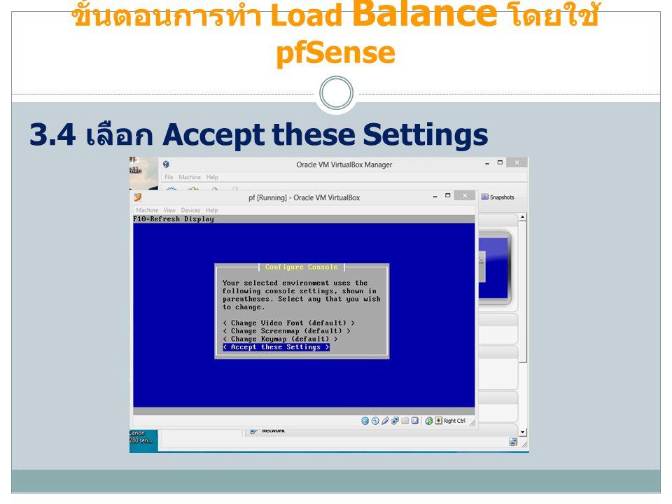ขั้นตอนการทำ Load Balance โดยใช้ pfSense 3.4 เลือก Accept these Settings