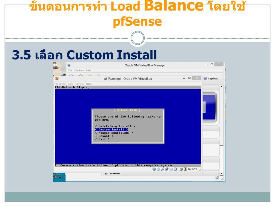 ขั้นตอนการทำ Load Balance โดยใช้ pfSense 3.5 เลือก Custom Install