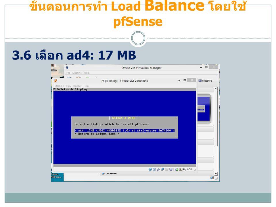 ขั้นตอนการทำ Load Balance โดยใช้ pfSense 3.6 เลือก ad4: 17 MB
