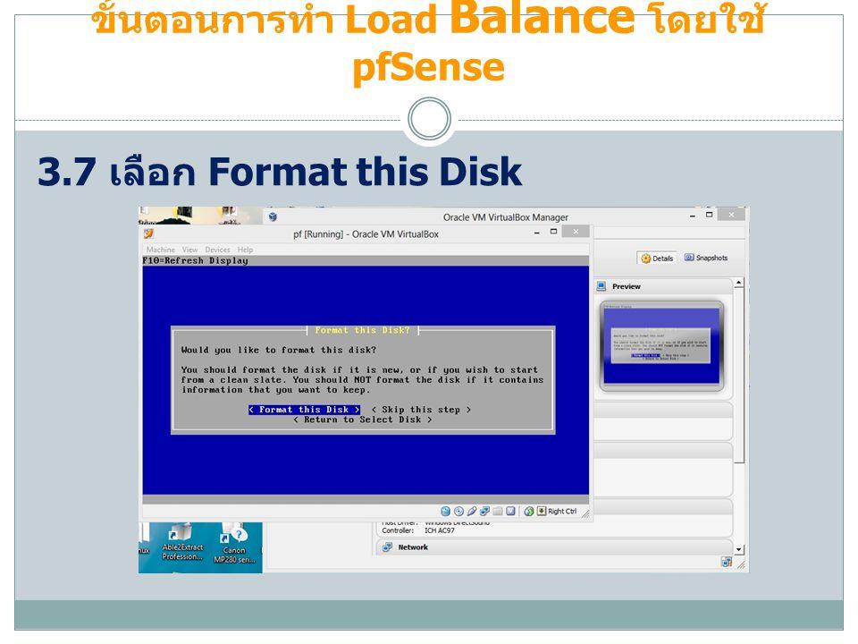 ขั้นตอนการทำ Load Balance โดยใช้ pfSense 3.7 เลือก Format this Disk
