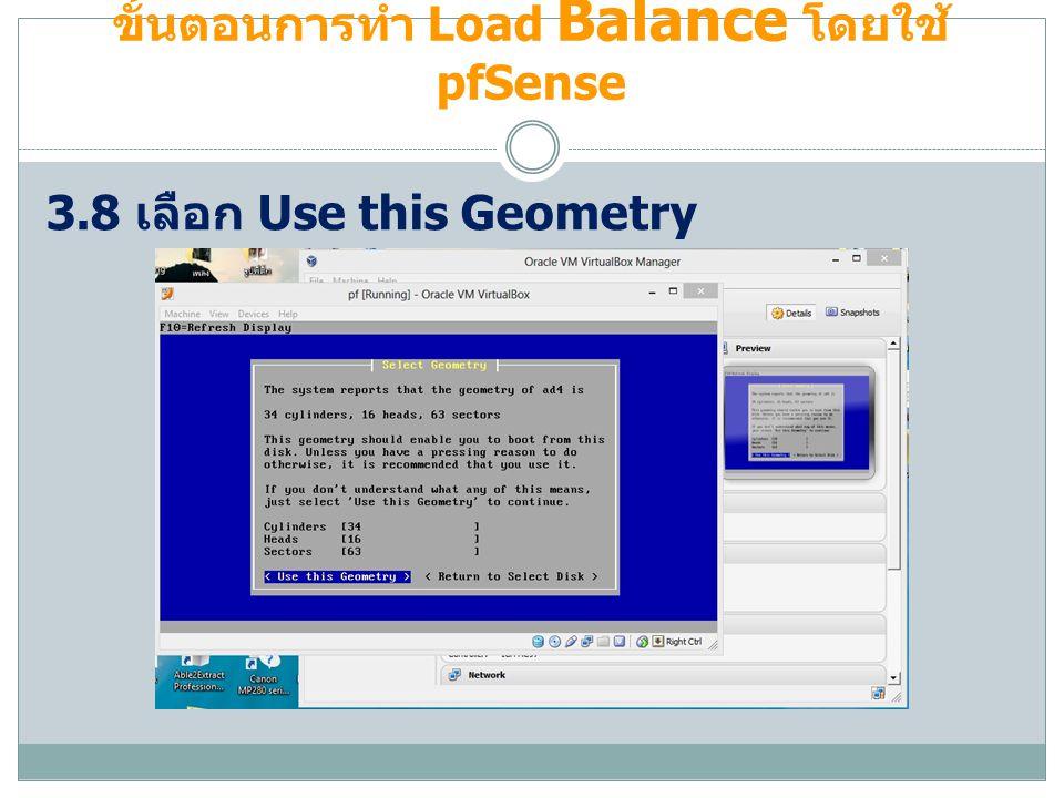 ขั้นตอนการทำ Load Balance โดยใช้ pfSense 3.8 เลือก Use this Geometry