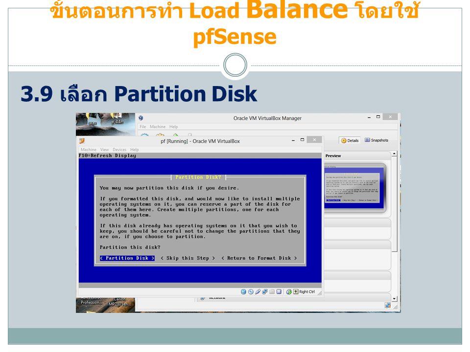 ขั้นตอนการทำ Load Balance โดยใช้ pfSense 3.9 เลือก Partition Disk
