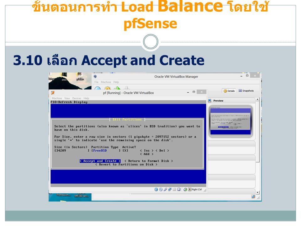 ขั้นตอนการทำ Load Balance โดยใช้ pfSense 3.10 เลือก Accept and Create