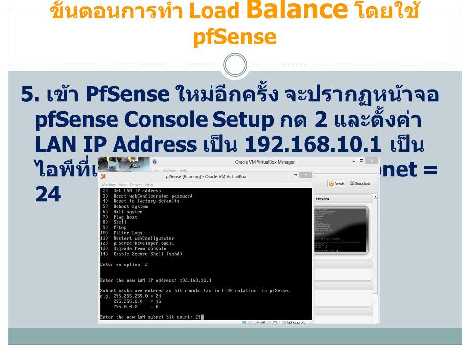 ขั้นตอนการทำ Load Balance โดยใช้ pfSense 5. เข้า PfSense ใหม่อีกครั้ง จะปรากฏหน้าจอ pfSense Console Setup กด 2 และตั้งค่า LAN IP Address เป็น 192.168.