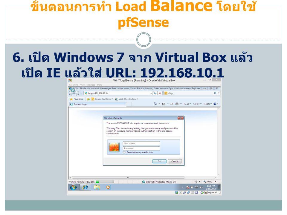ขั้นตอนการทำ Load Balance โดยใช้ pfSense 6. เปิด Windows 7 จาก Virtual Box แล้ว เปิด IE แล้วใส่ URL: 192.168.10.1