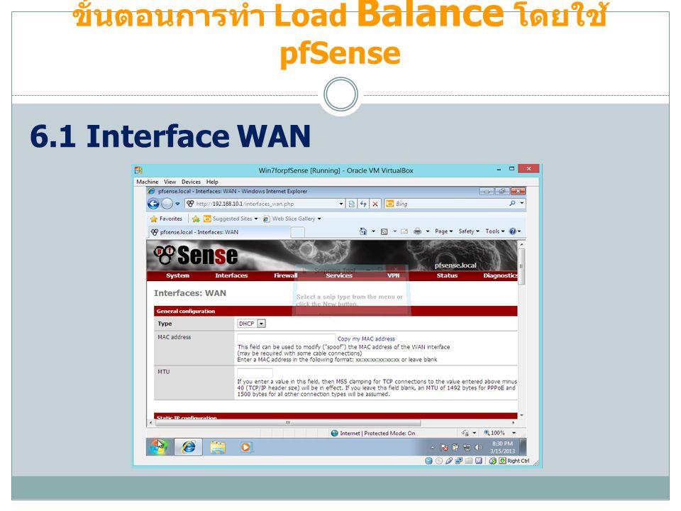 ขั้นตอนการทำ Load Balance โดยใช้ pfSense 6.1 Interface WAN