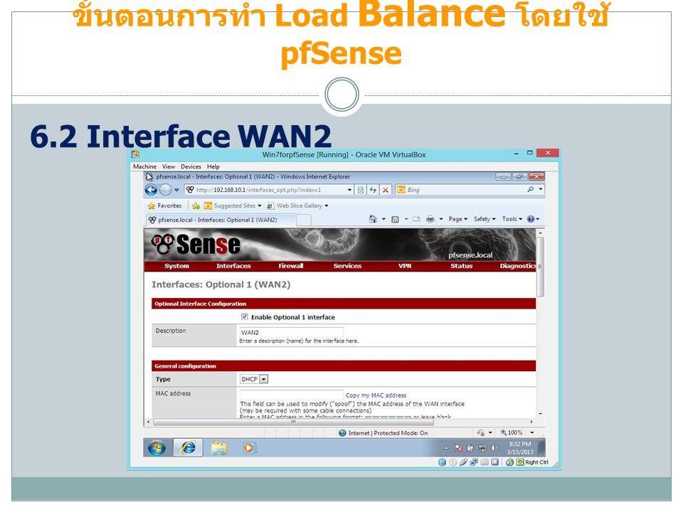 ขั้นตอนการทำ Load Balance โดยใช้ pfSense 6.2 Interface WAN2