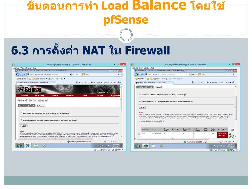 ขั้นตอนการทำ Load Balance โดยใช้ pfSense 6.3 การตั้งค่า NAT ใน Firewall