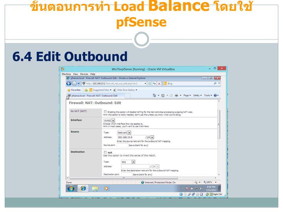 ขั้นตอนการทำ Load Balance โดยใช้ pfSense 6.4 Edit Outbound