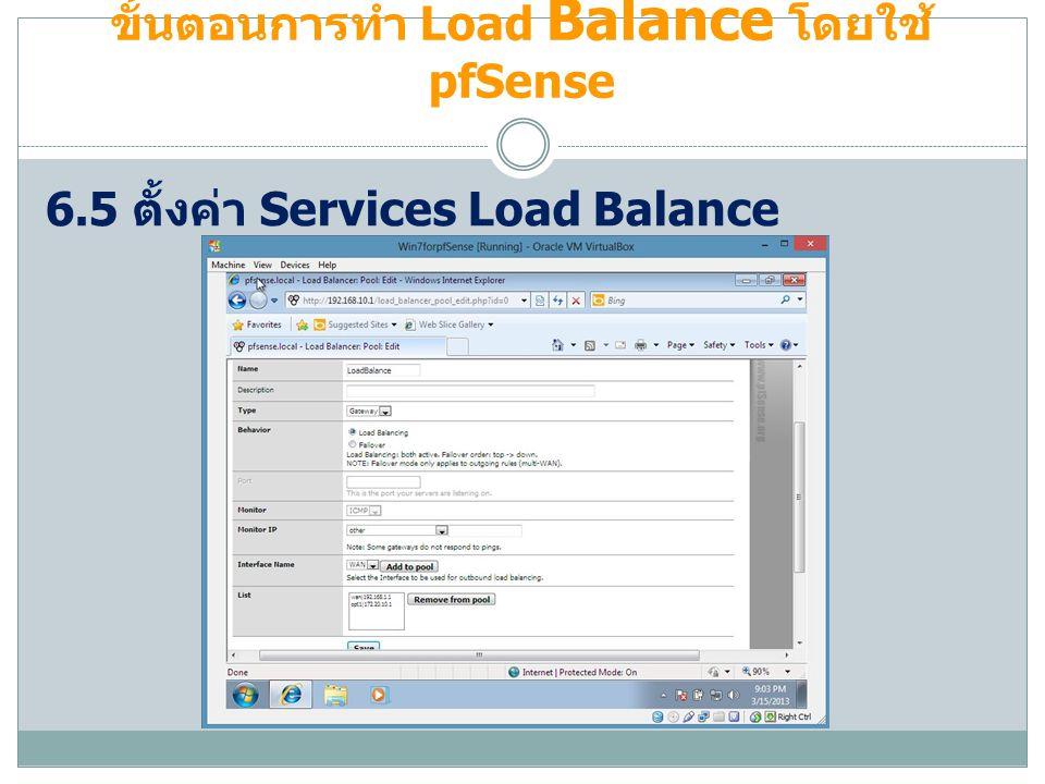 ขั้นตอนการทำ Load Balance โดยใช้ pfSense 6.5 ตั้งค่า Services Load Balance