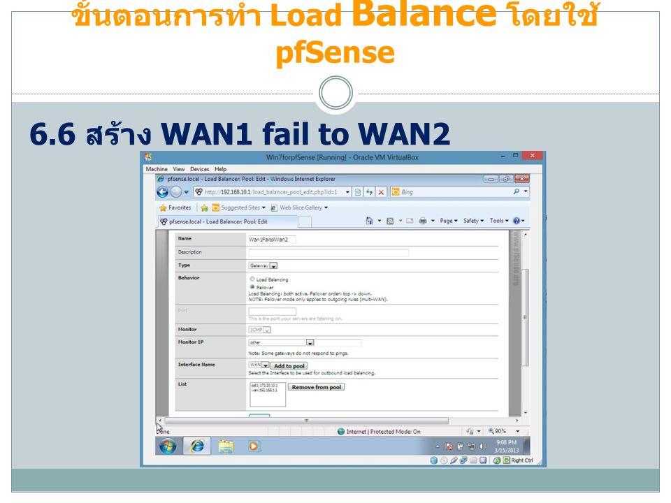 ขั้นตอนการทำ Load Balance โดยใช้ pfSense 6.6 สร้าง WAN1 fail to WAN2