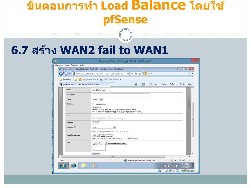 ขั้นตอนการทำ Load Balance โดยใช้ pfSense 6.7 สร้าง WAN2 fail to WAN1