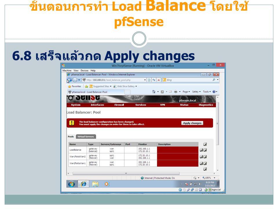 ขั้นตอนการทำ Load Balance โดยใช้ pfSense 6.8 เสร็จแล้วกด Apply changes