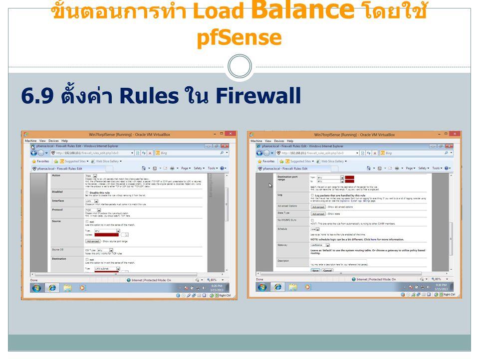 ขั้นตอนการทำ Load Balance โดยใช้ pfSense 6.9 ตั้งค่า Rules ใน Firewall