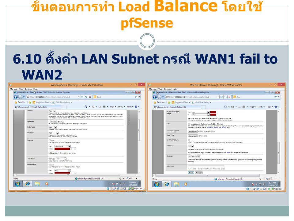ขั้นตอนการทำ Load Balance โดยใช้ pfSense 6.10 ตั้งค่า LAN Subnet กรณี WAN1 fail to WAN2
