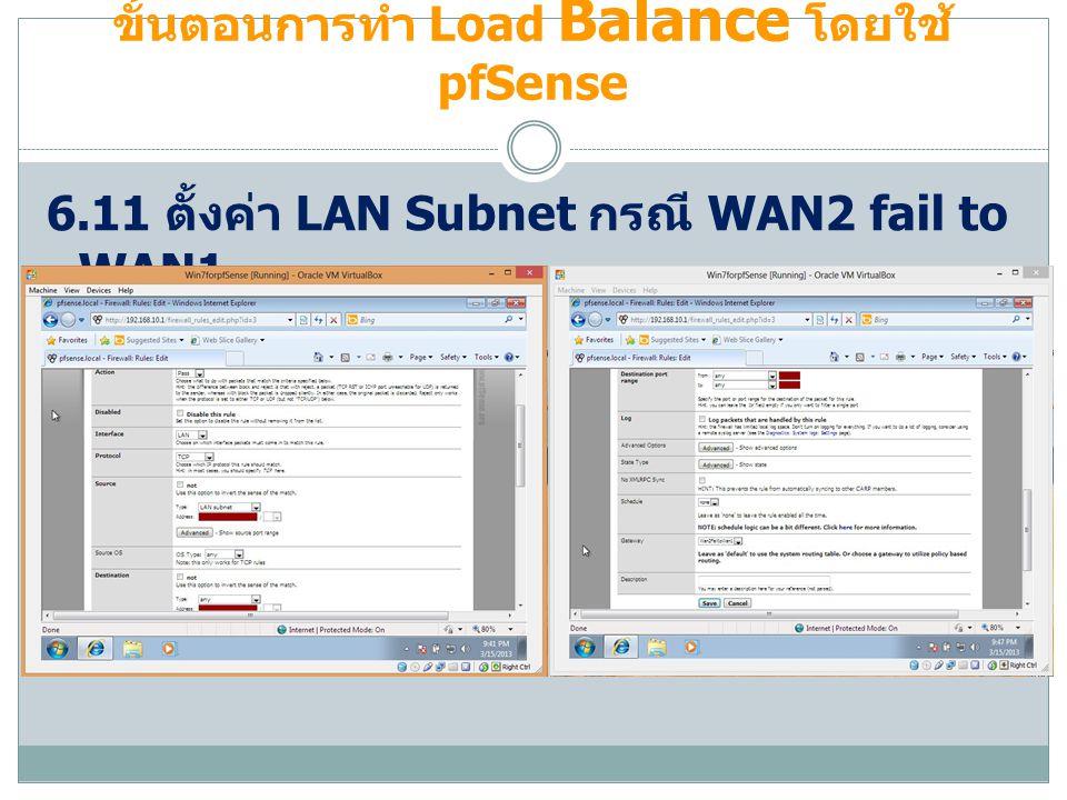 ขั้นตอนการทำ Load Balance โดยใช้ pfSense 6.11 ตั้งค่า LAN Subnet กรณี WAN2 fail to WAN1